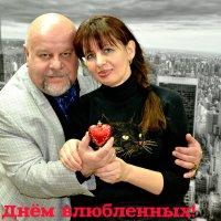 С днем влюбленных! :: Михаил Столяров
