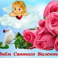С днём влюблённых :: Виктор Шандыбин