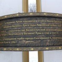 История Великих Лук... :: Владимир Павлов