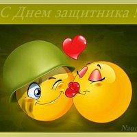С Днем Защитника ! :: Лидия (naum.lidiya)