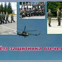 С праздником,мужчины ! :: nadyasilyuk Вознюк