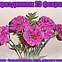 Мужчины! Поздравляю вас с праздником 23 февраля! :: Nina Yudicheva