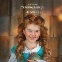 Хранительница летописи :: Евгения Малютина