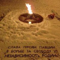 Великие Луки. Вечный Огонь... :: Владимир Павлов