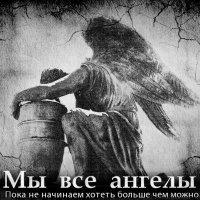 Мы все Ангелы. :: Ирина я