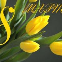 С  наступающим праздником Вас милые женщины !!! :: Светлана Петошина