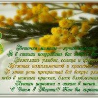 Милые девочки, девушки, женщины, дамы - ПОДРУГИ - с праздником вас!!! С 8 Марта!!! :: *MIRA* **