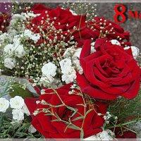 С праздником, дорогие мамы, бабушки, сёстры, дочери, внучки, жёны и невесты!!! :: Нина Корешкова