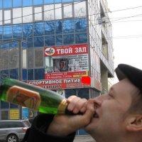 Спортивное питиё :: Алекс Аро Аро
