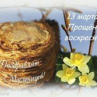 Прощёное воскресенье... :: Тамара (st.tamara)