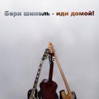 Рок спасет мир! :: Иван Миронов