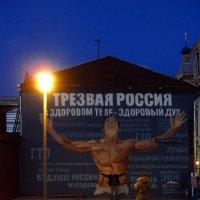 Трезвая Россия - что-то новенькое :: Андрей Лукьянов