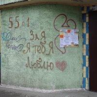 Каждый подъезд дома - это крик о любви! :: Алекс Аро Аро