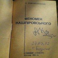 Автограф психиатра! :: Миша Любчик