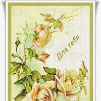 Для тебя :: Лидия (naum.lidiya)