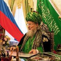 Верховный муфтий России Талгат Сафич Таджуддин :: Виктор Куприянов