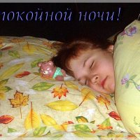 Сладких снов! :: Нина Корешкова
