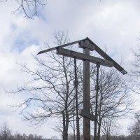 Поклонный крест. :: Яков Реймер