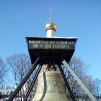 Колокол около Смольного собора. (Санкт-Петербург) :: Светлана Калмыкова