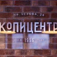 КопиЦентр :: Антон Сологубов