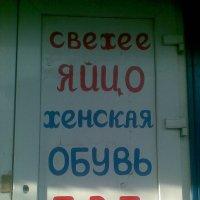 """Причуды торговли: свежая обувь для яиц или  (по мнению завсегдатаев ФотоКто)""""сапоги всмятку&quo :: Алекс Аро Аро"""
