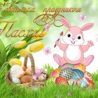 Со Светлым Праздником всех!!! Здоровья, благополучия, мирного неба над головой! :: Сергей и Ирина Хомич