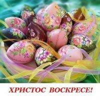 Со светлой Пасхой, друзья! :: Татьяна Пальчикова