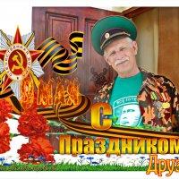 С ВЕЛИКИМ ПРАЗДНИКОМ ДРУЗЬЯ!!! :: Юрий Владимирович