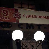 9 МАЯ :: Виктор Коршунов