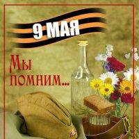 С Днем Победы,друзья!!! :: Жанна Викторовна