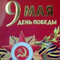 Открытка с Днем Победы!!! :: Светлана Калмыкова