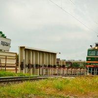 Берегись поезда :: Андрей Анабардыев