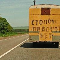"""""""Конец зоны всех ограничений"""". :: Леонид Сергиенко"""