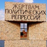 Памятник жертвам политических репрессий  / 3 / :: Сергей