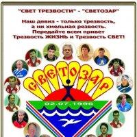 "Наш ""СВЕТОЗАР"" :: Дмитрий Попов"