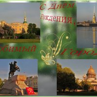 С Днём Рождения, Любимый Город! :: ТАТЬЯНА (tatik)