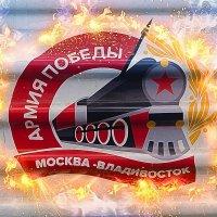 Эшелон победителей :: Виктор Никаноров
