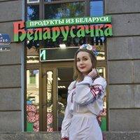 Беларусачка :: Александр Петров
