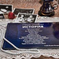 """Моя книга """"История нашей семьи"""" :: Татьяна Сафронова"""