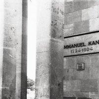 Калининград. 1965г. Могила И.. Канта. :: Татьяна Юрасова