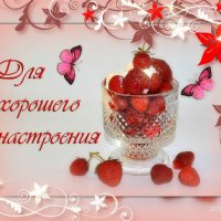Всем хороших выходных!!! :: *MIRA* **