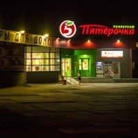 Ночной оазис :: Дмитрий Костоусов