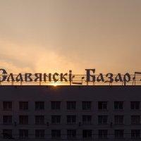 Немного заката :: Александр Витебский