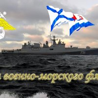 С днём ВМФ !!! :: Михаил Юрин