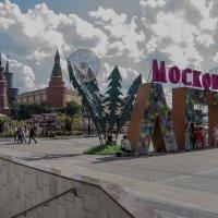 Московское лето :: Яков Реймер