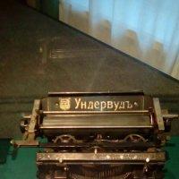 """Одна из первых печатных машинок """"Ундервуд"""". (начало 20 в.) :: Светлана Калмыкова"""