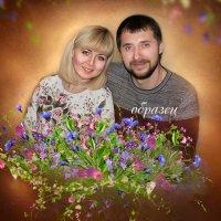 семейный портрет :: Арина Елизарова