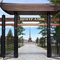 "Кызыл. ""Центр Азии"" :: Сергей Карцев"