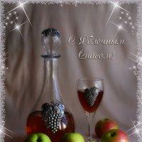 С праздником вас, друзья! С Яблочным Спасом! :: *MIRA* **