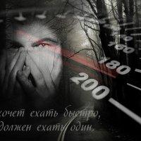 Скорость :: Виталий Аксенов